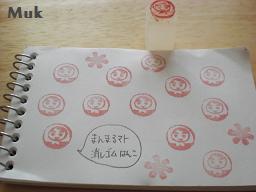 mato stamp1115