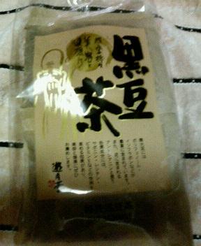 ●黒豆茶●
