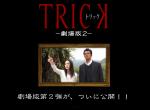TRICKMovie本家サイトへGOGO!!