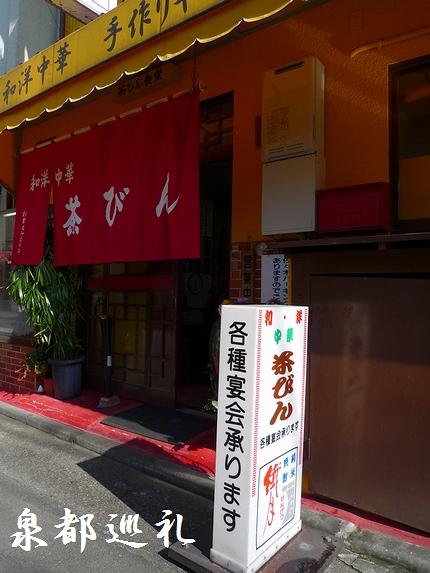 20081122-02茶びん食堂01