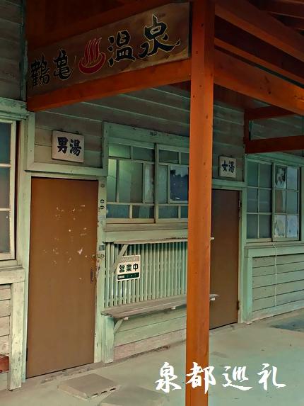 20081122-06鶴亀温泉01