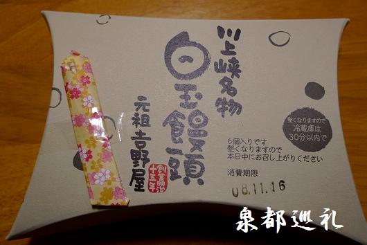 20081116白玉饅頭01