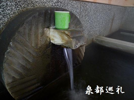 20081123-09いわい温泉07