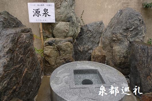 20081123-13湯山温泉元湯02