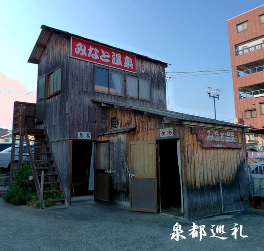 20081018みなと温泉02
