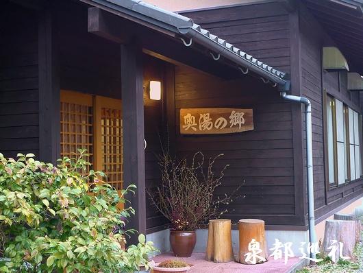 20090226okuyunosato04.jpg