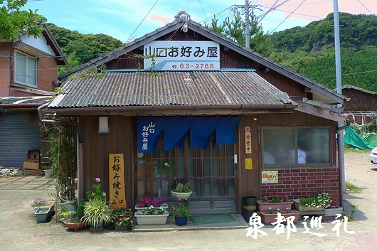 20090620yamaguchiokonomiya01.jpg