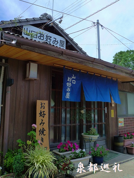 20090620yamaguchiokonomiya02.jpg