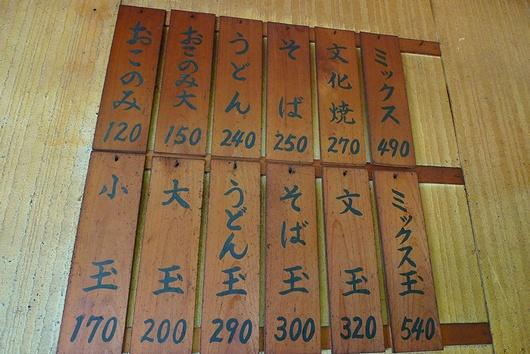 20090620yamaguchiokonomiya05.jpg