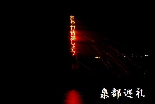 20090722miyama_fireflower04.jpg