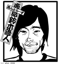 鈴木選手@鹿島