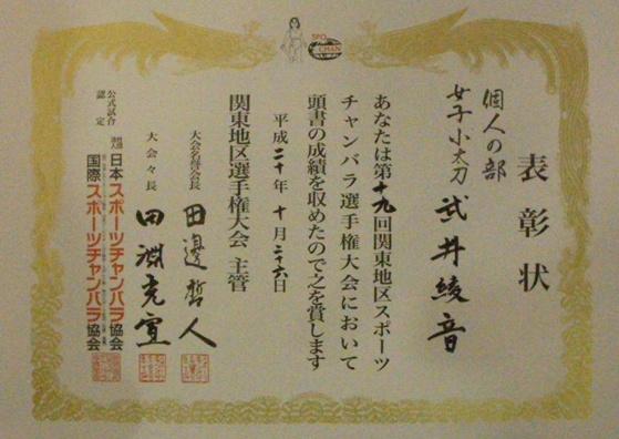 武井選手おめでとう