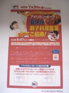 20090705_01.jpg