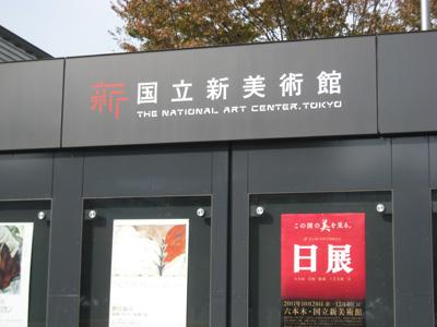 六本木新美術館