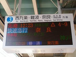 尼崎駅の電光掲示板_2009-03-20