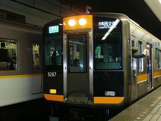 大阪難波駅に阪神の改造9000系_2009-03-20