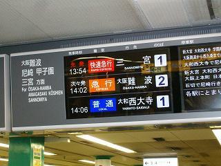 奈良駅の電光掲示板_2009-03-20