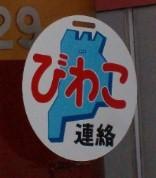 びわこ連絡_2008-12-20