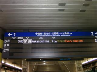 出町柳駅(3)_2009-09-12