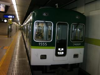 出町柳駅(4)_2009-09-12