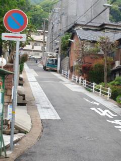 異人館の近くの坂(1)(遠足)_2009-05-08