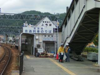 上郡駅_2009-08-06