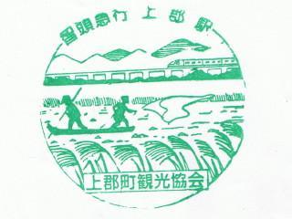 上郡駅のスタンプ(智頭急行版)_2009-08-06