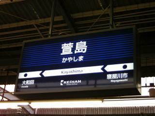 萱島駅_2009-05-10