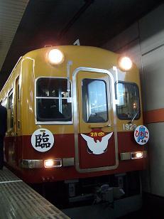 1900系特急色(1)_2008-12-20