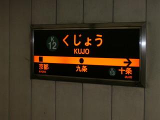 九条駅(京都府)(1)_2009-09-21