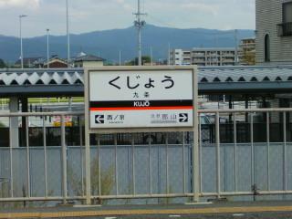 九条駅(奈良県)(1)_2009-09-21