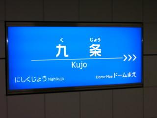 九条駅(大阪府)(1)_2009-09-21