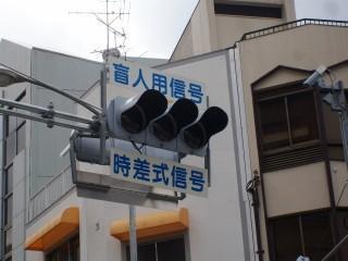 盲人用信号(遠足)_2009-05-08