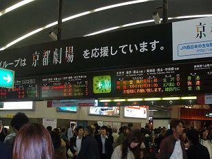 電光掲示板ー京都駅南北自由通路西口