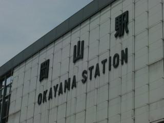 駅前大表札_2009-08-05