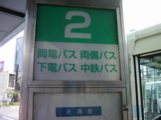 岡山駅前バスターミナル_2009-08-05