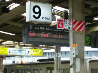 快速ことぶき(待ち…)_2009-08-06