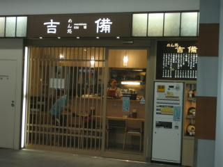 めん処 吉備_2009-08-05