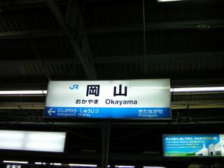 夜の岡山駅のホーム_2009-08-05