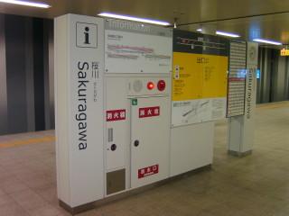 桜川駅(1)_2009-09-21