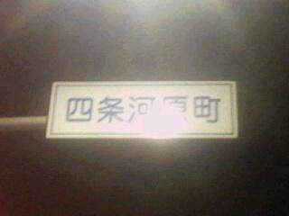 四条の夜(2)_2009-10-25