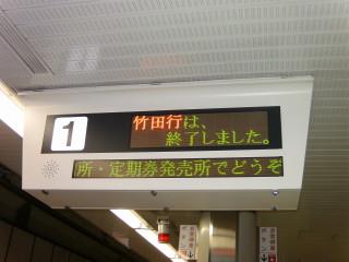 竹田駅は、終了しました。_2009-08-05