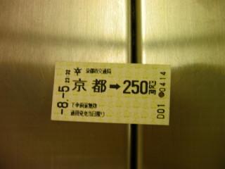 250円区間_2009-08-05