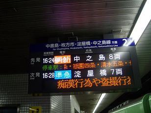 『臨時急行:中之島ゆき』、神宮丸太町駅に入線。