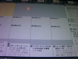 試験放送_2009-07-28