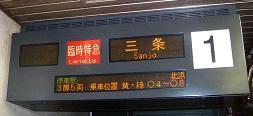 『臨時特急:三条ゆき』、淀屋橋駅1番ホーム_2008-12-20
