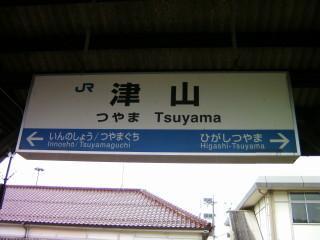津山駅(1)_2009-08-06