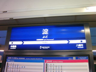 淀駅下り線ホーム(リニューアルオープン)(1)_2009-09-12