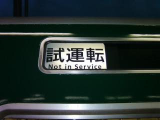 淀駅下り線ホーム(リニューアルオープン)(2)_2009-09-12