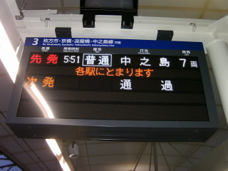 淀駅下り線ホーム(リニューアルオープン)(6)_2009-09-12
